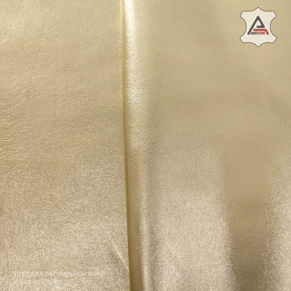Кожа обувная натуральная гладкая металлизированная